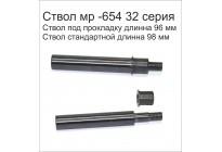 Ствола короткий для Пневматического пистолет МР-654К 20- 28 серии  (пневматический пистолет Макарова) 4,5 мм