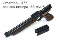 Планка вивера на Crosman 1377 длина 55 мм, дюраль