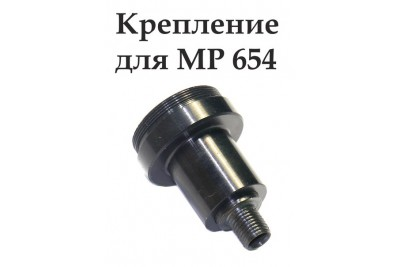 Крепление к  саундмодератор T34, T90  для МР-654