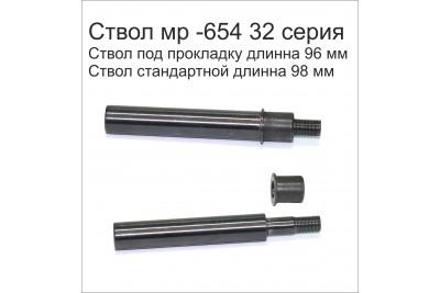 Ствола короткий для Пневматического пистолет МР-654К 20-32 серии  (пневматический пистолет Макарова) 4,5 мм