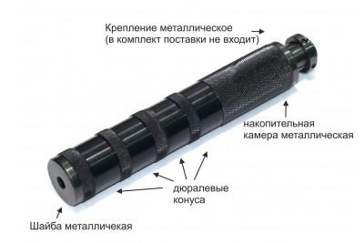 Корпус саундмодератора  модульный Т90 без крепления.